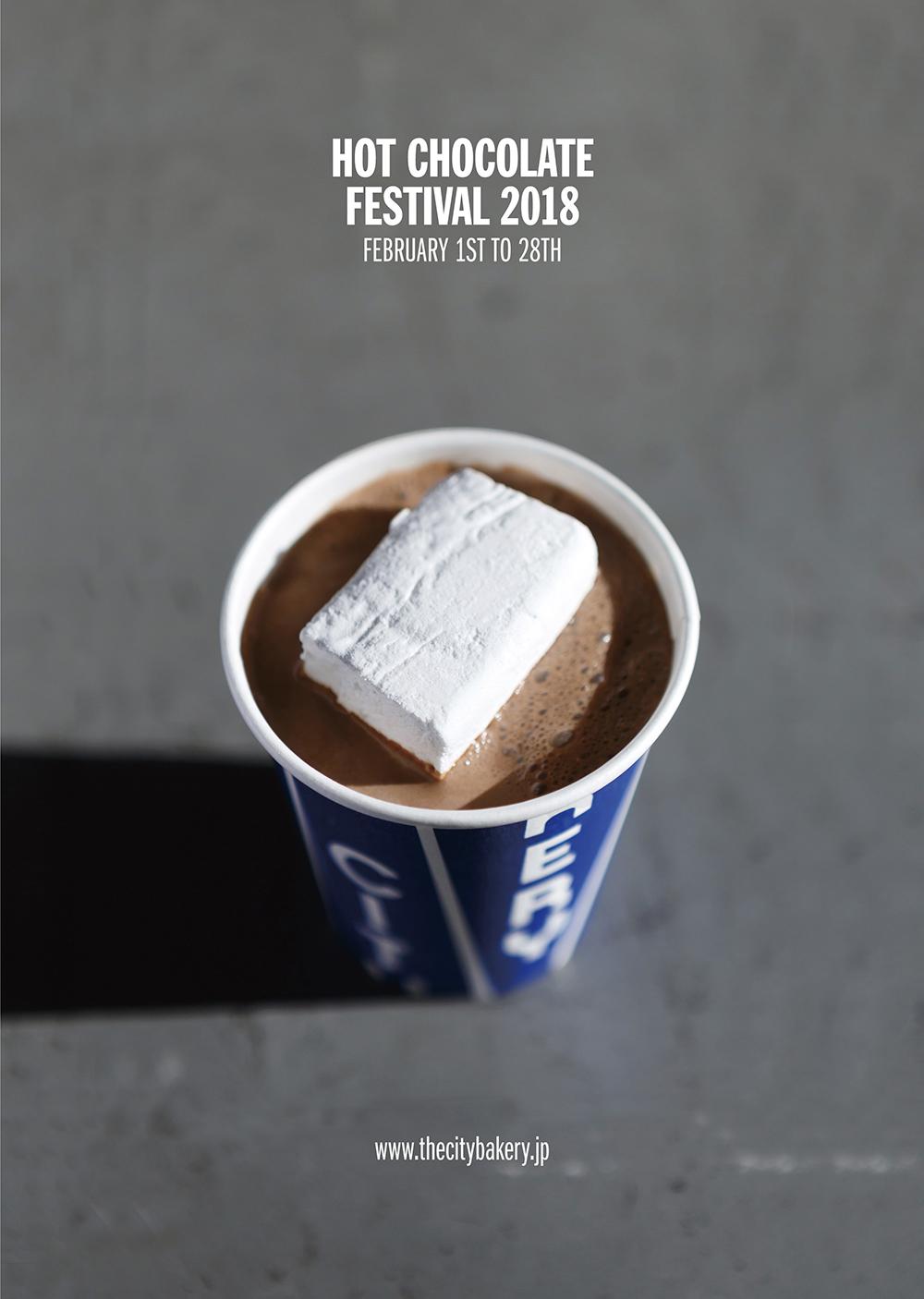 シティベーカリー ホットチョコレートフェスティバル ポスター