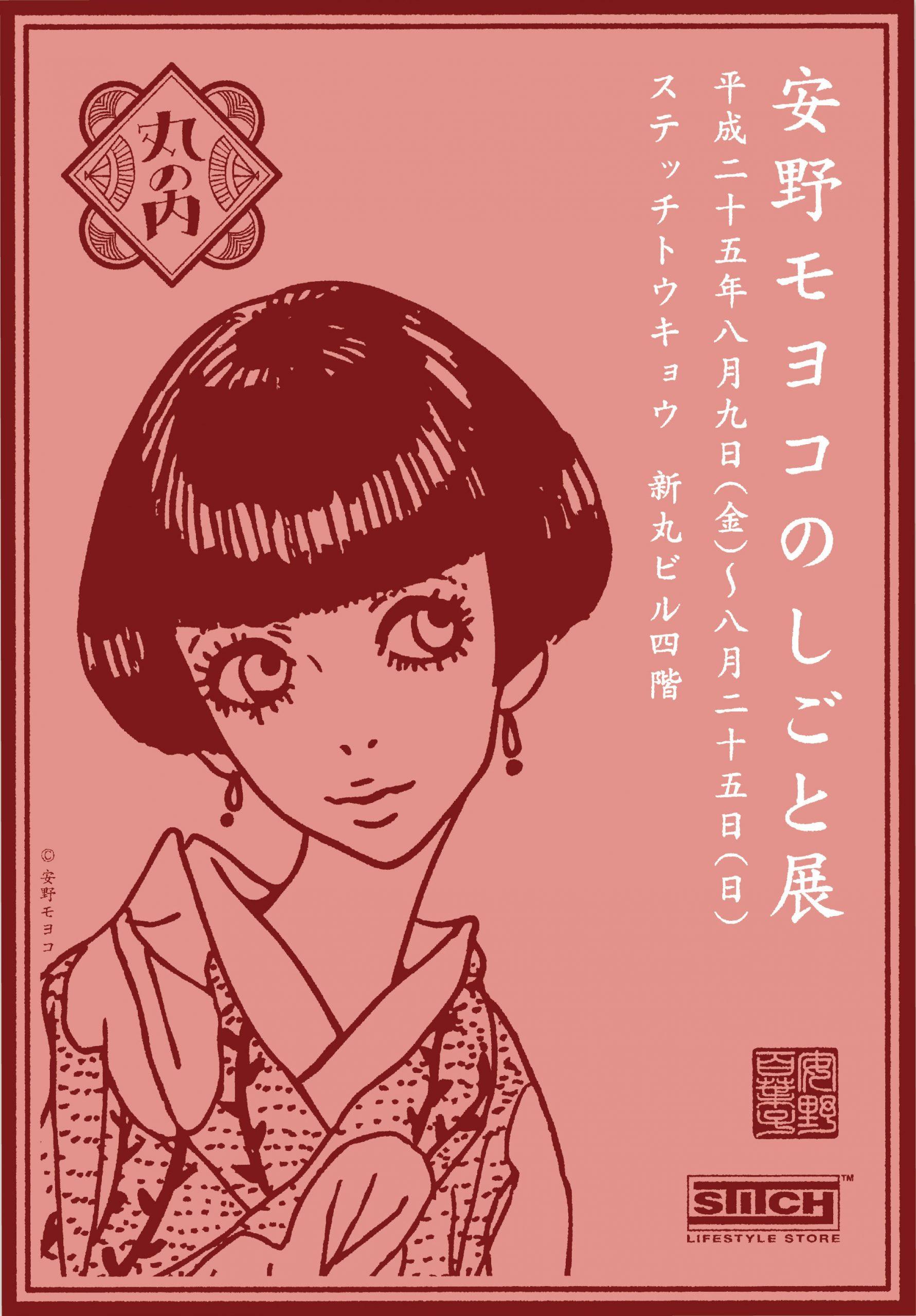 安野モヨコのしごと展