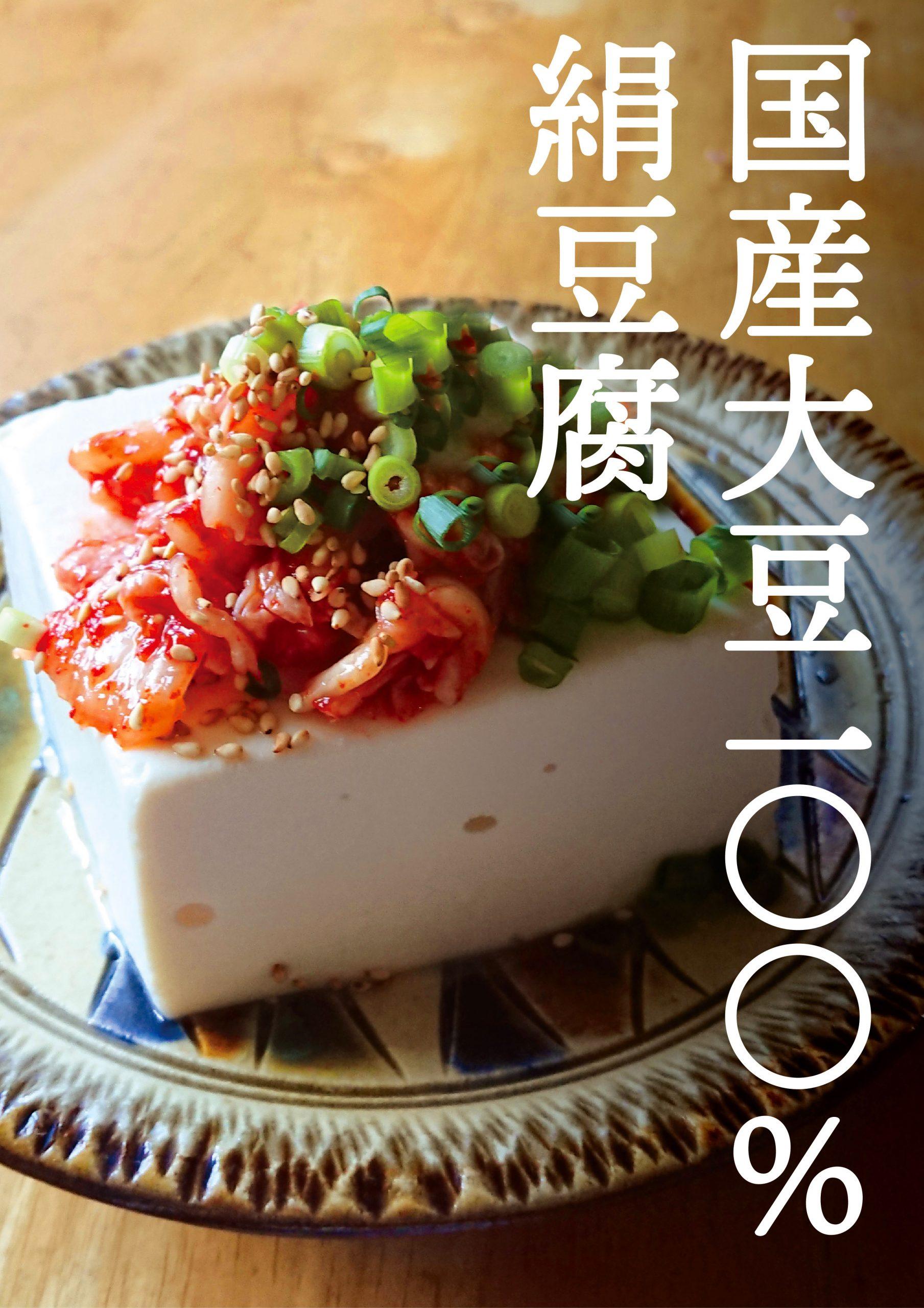 アカオアルミ様 絹豆腐ポスター